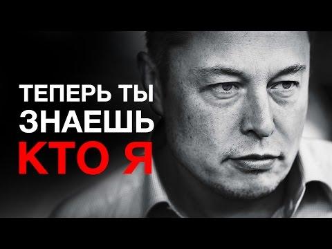 Теперь ты знаешь, кто я: Илон Маск