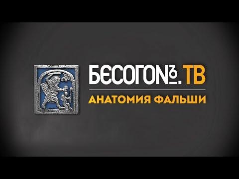 Бесогон ТВ: перед законом все равны, но некоторые равнее (видео)