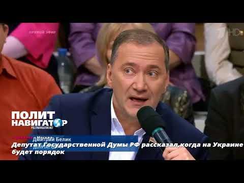 Депутат Госдумы: Украина без России слаба. Ее разбирают на куски