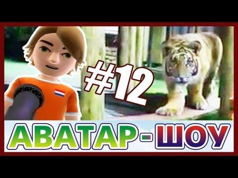 Смешное Видео Про Тигра. «Ав…