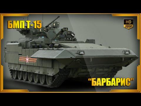 """БМП Т-15 """"Барбарис"""""""