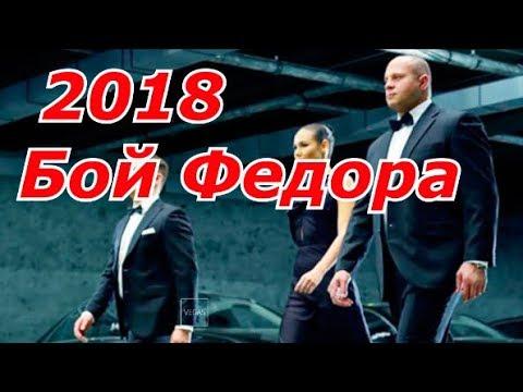 федор емельяненко следующий бой 2018