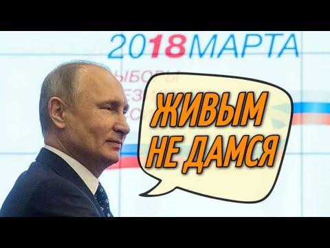 Лимит времени у Путина почти…