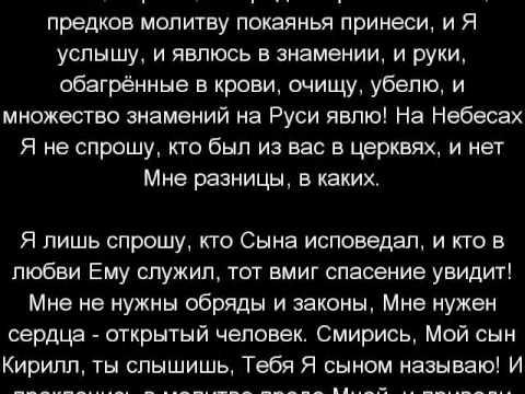Пророческое обращение к Патриарху Московскому и всея Руси Кириллу!!!
