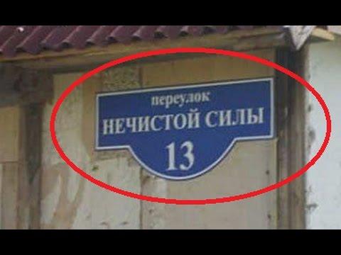 Смешные названия улиц. Как т…