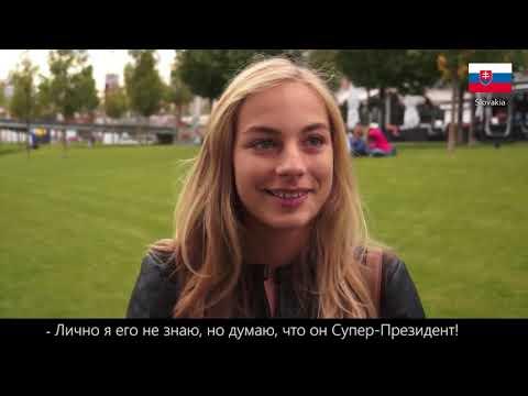 Откровенное интервью: девушек всего мира спросили, что они думают о Путине