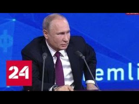 Александр Роджерс: О пресс-конференции президента РФ Владимира Путина