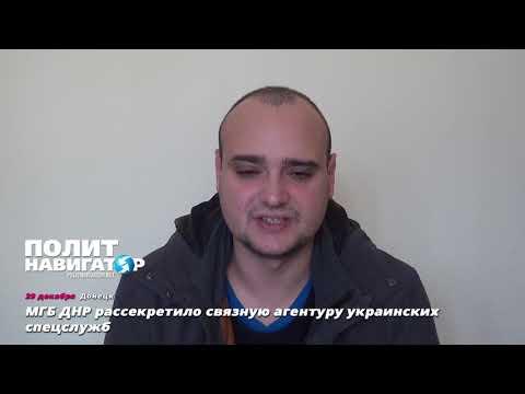 МГБ ДНР утерло нос СБУ