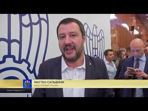Сальвини: Италия испытывает проблемы из-за сильной ориентированности в расчетах на доллар