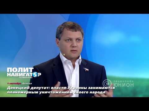 Донецкий депутат: власти Украины занимаются планомерным уничтожением своего народа