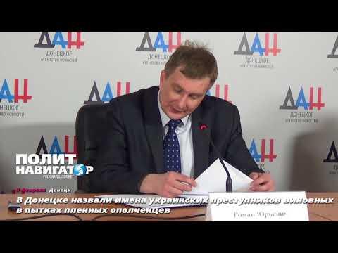 ДНР обнародовала список украинских военных преступников: Готовится иск в Европейский суд
