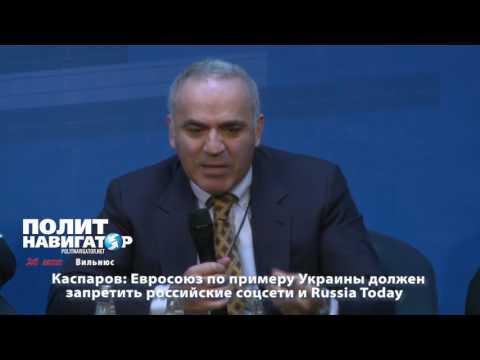 Каспаров: Евросоюз по пример…