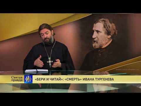 Протоиерей Андрей Ткачев. «Б…