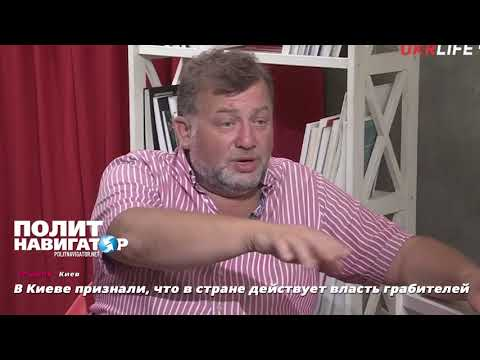 В Киеве признали, что в стране действует власть грабителей
