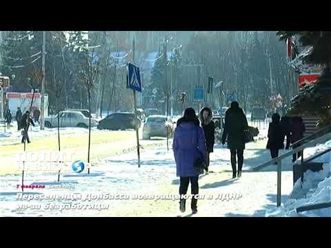 Украина оказалась злой мачехой: Беженцы возвращаются в ЛДНР