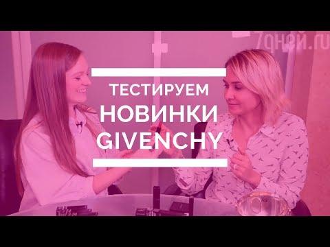 Тестируем GIVENCHY   НОВИНКИ…