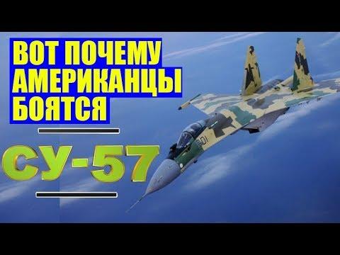 """""""Фантом"""" не догоняет! Российский Су-57 оставил в хвосте конкурентов на испытаниях"""