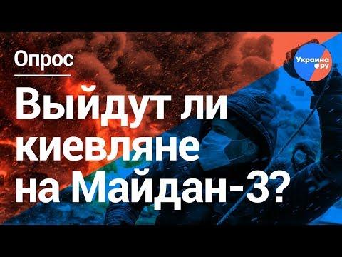 Киевляне: После выборов трет…
