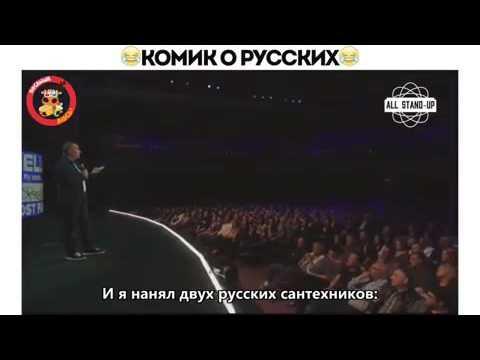 """Комик о русских: """"Я нанял двух русских сантехников..."""""""