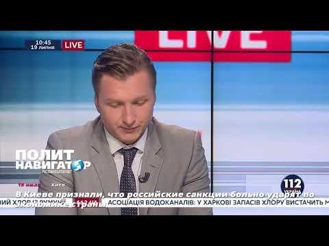 «Мы проиграем», – украинский политолог о российских санкциях