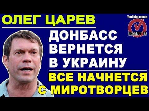 Олег Царев: Дοн6acc вернут в состав Незалежной 15.02.2018