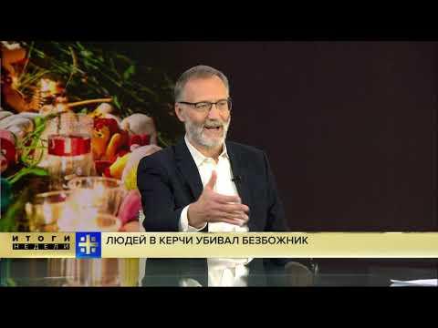 Сергей Михеев о трагедии в Керчи и разрыве с Константинополем
