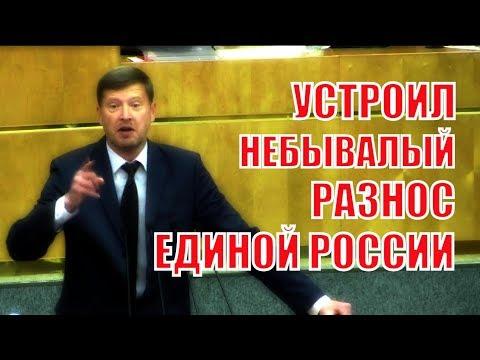 Депутат ГД Иванов раздаёт на орехи правящей партии