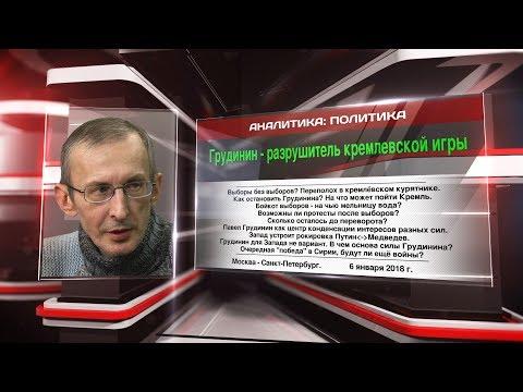 Грудинин - разрушитель кремл…