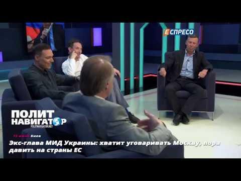 Экс-глава МИД Украины: хвати…