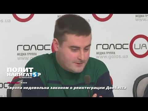 Европа недовольна украинским законом о реинтеграции Донбасса