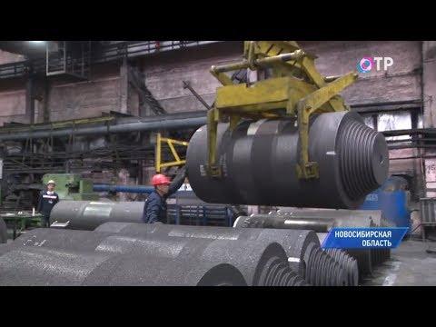 Новосибирский электродный завод открыл новую линию по выпуску графитированных электродов