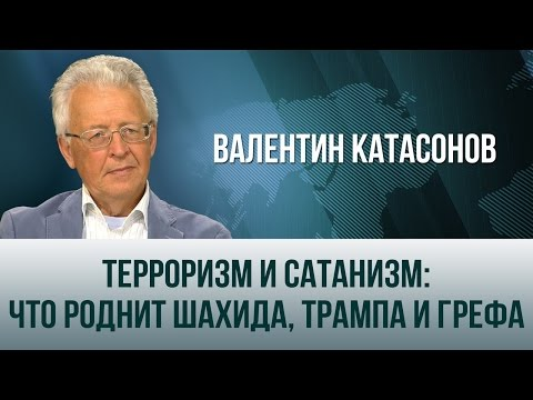 Валентин Катасонов. Террориз…