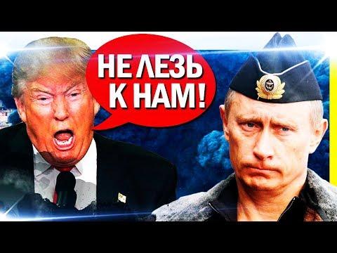 С 300 наготове! Путин ответил Трампу на его выходки.