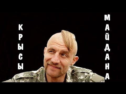 Крысы Майдана | Казак Гаврил…