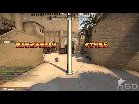 CS GO: Прятки | Палевный столб