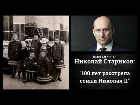 Видеоблог Николая Старикова:…