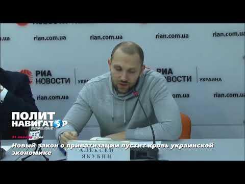 Новый закон о приватизации «пустит кровь» украинской экономике