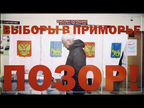 Выборы в Приморье – позор! (Руслан Осташко)