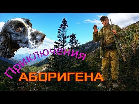 Таёжник, охотник и рыбак