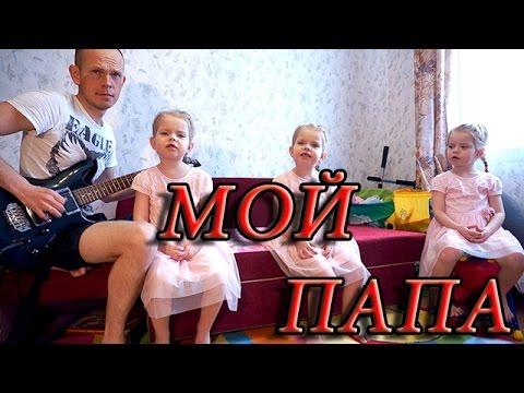 Девочки-тройняшки поют про папу