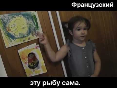 Белла Девяткина — 4-летний полиглот