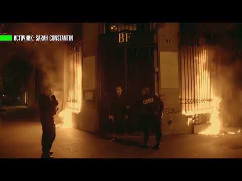 Поджог Банка Франции Павленс…