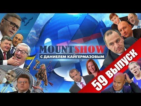 Mount Show (вып. 59) – Приключения ПАРНАС на Украине