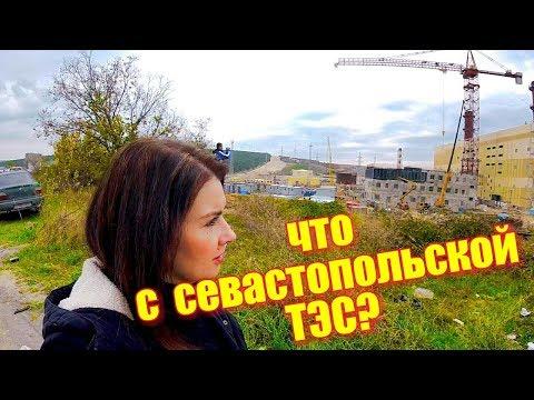 СЕВАСТОПОЛЬСКАЯ ТЭС СЕГОДНЯ. Сравним? Изменения июнь- ноябрь. Строительство в Крыму. Крым2017