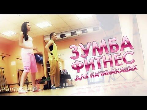 Зумба-фитнес: 10 уроков для похудения (видео)
