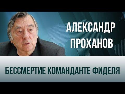 Александр Проханов. «Бессмертие команданте Фиделя»