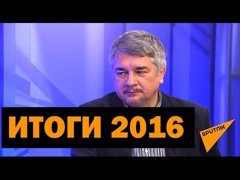 Ростислав Ищенко: На саммита…