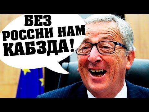 ВИДЕО: Депутат EC больше не может МОЛЧАТЬ!! (04.01.2016)