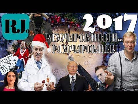 В Новый Год вместе с Путиным…