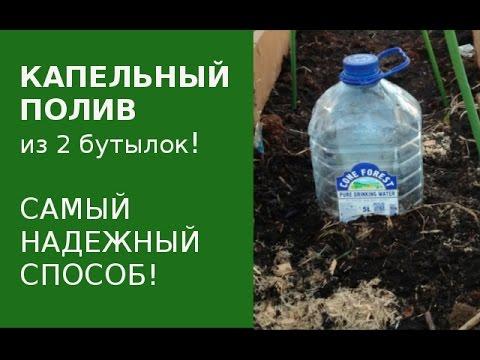 Капельный полив из пластиков…